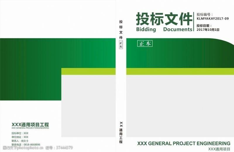 能源画册绿色投标文件