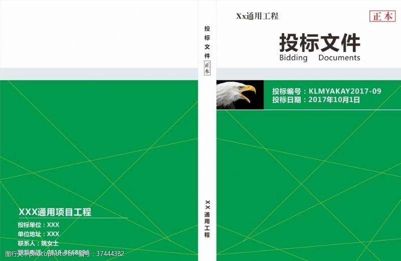 能源画册绿色投标文件清晰透彻封面