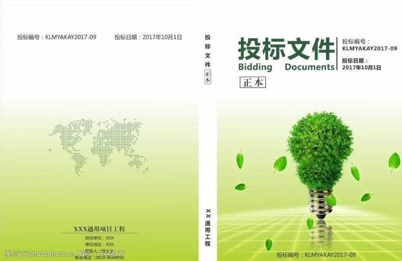 能源画册浅绿色封面投标文件