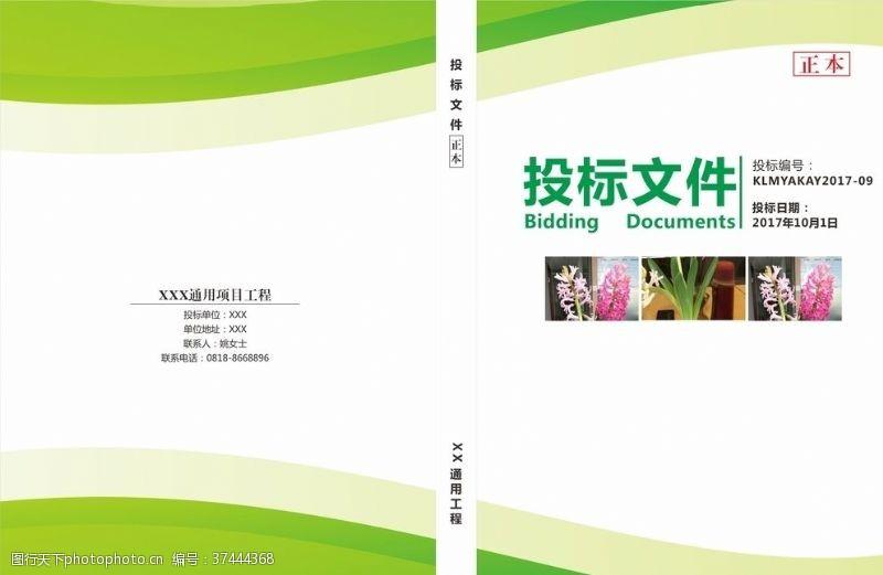 能源画册浅绿色图片投标文件投标文件