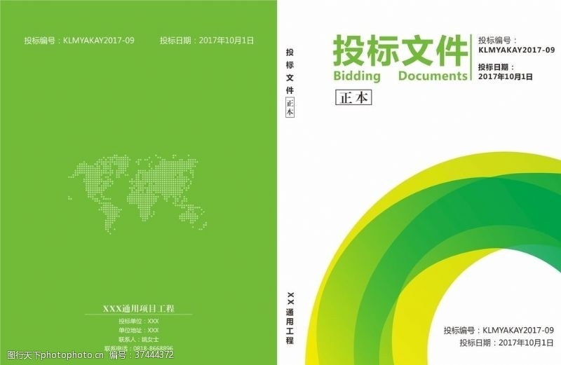 能源画册浅绿色造型投标文件