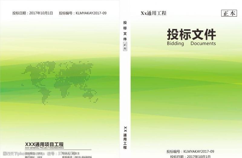 能源画册投标文件浅绿色