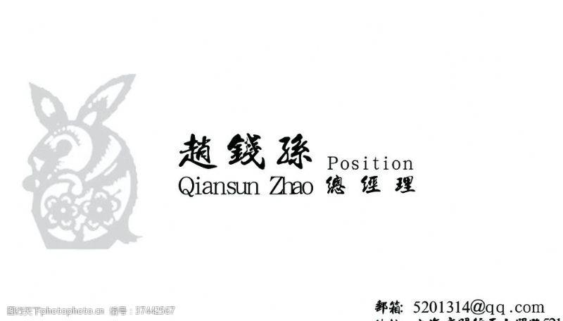 纪念卡兔年简约名片