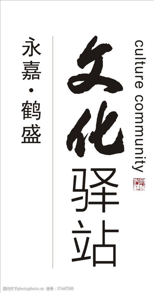 书籍装帧设计文化驿站