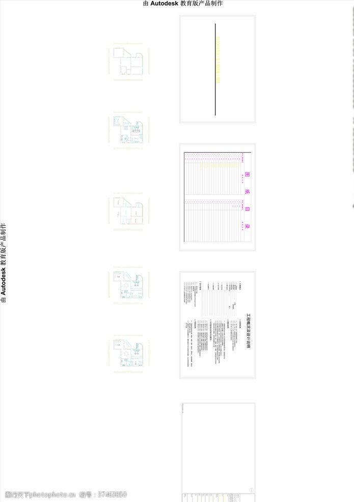 cad素材CAD平面图