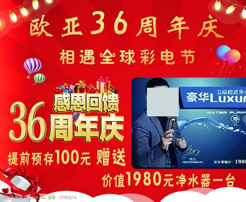 电视节店庆地贴活动海报周年庆