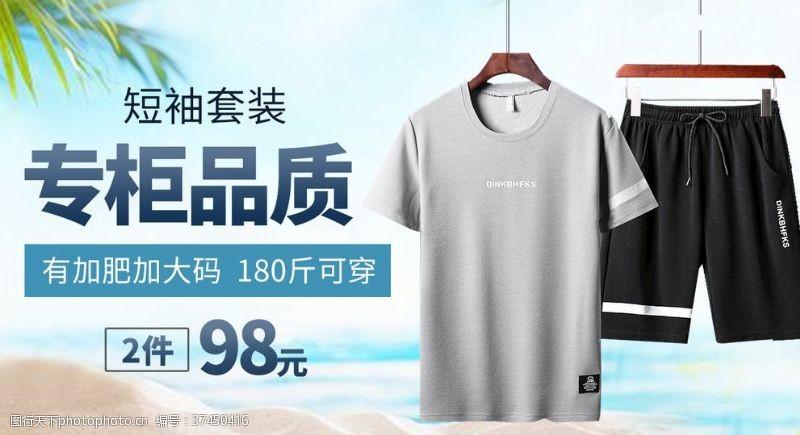 衣服banner短袖海报