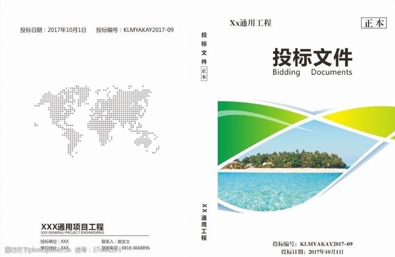 能源画册封面设计蓝色画册封面