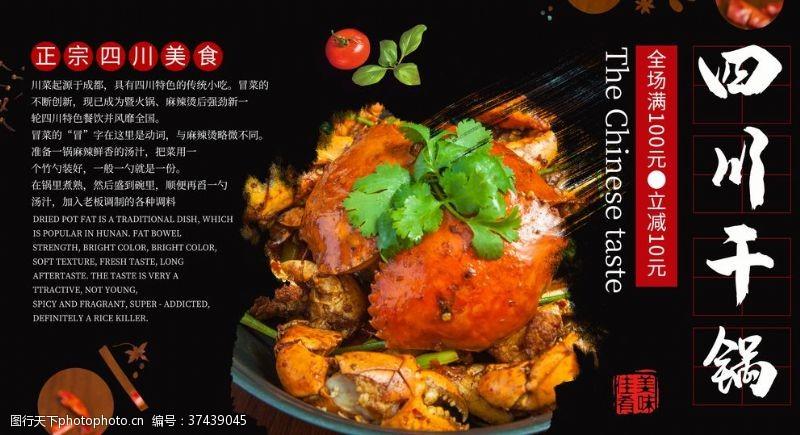 川味香辣蟹干鍋