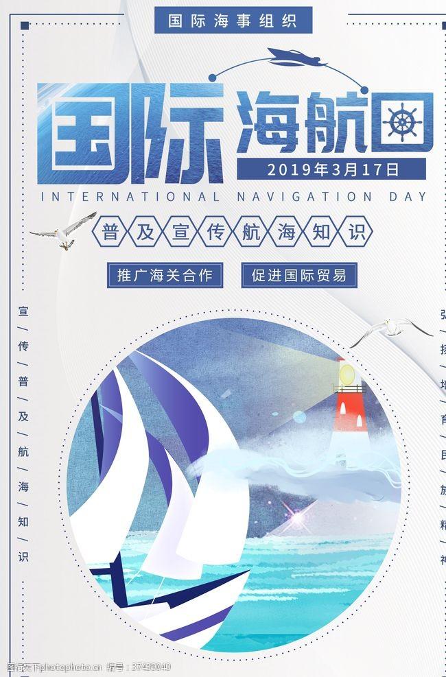 海洋鱼国际海航日