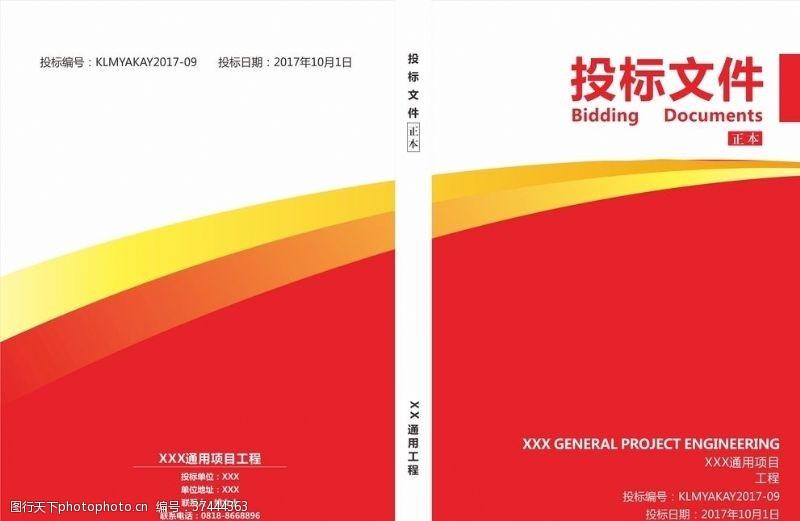 能源画册红色投标文件黄色投标文件
