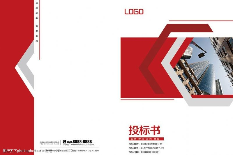 能源画册红色投标文件喜庆建筑投标文件