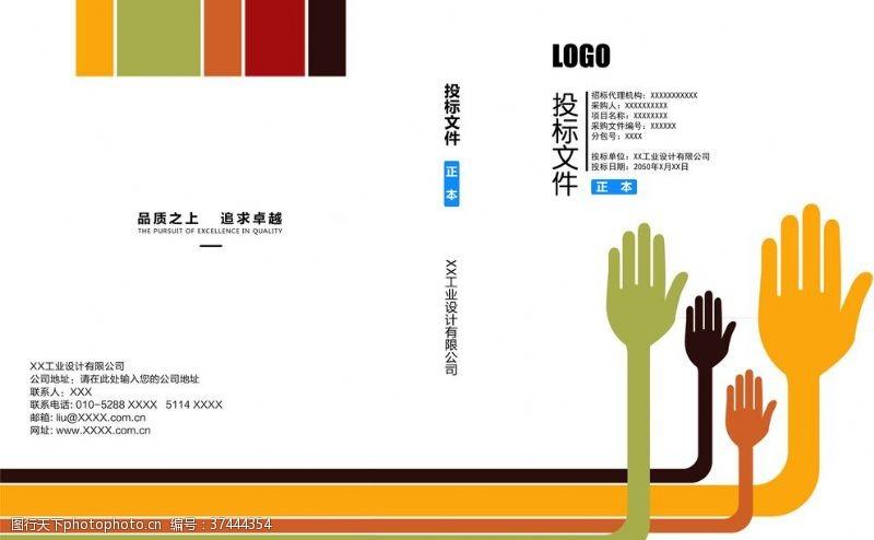 能源画册黄色投标封面