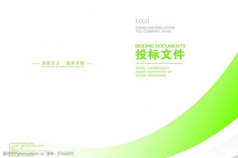 能源画册简约风格绿色投标文件