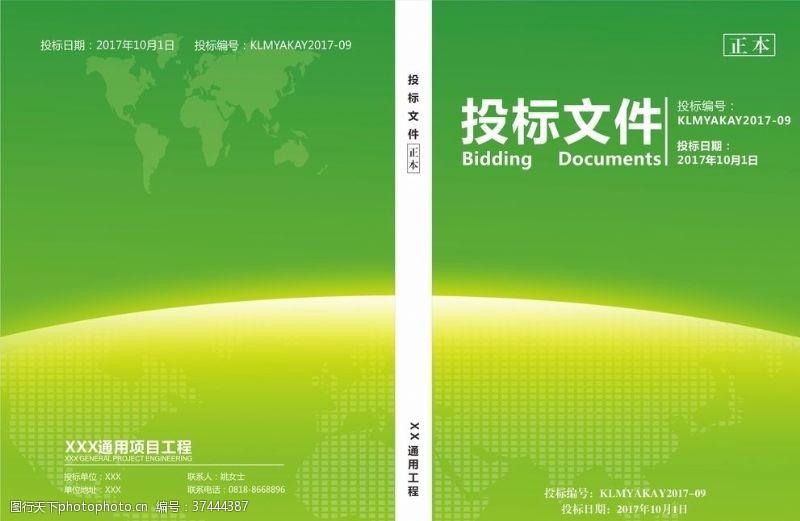 能源画册绿色封面画册投标文件