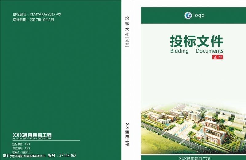能源画册绿色建筑文件投标文件