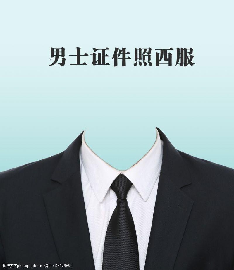 商务人士男士证件照西服换装