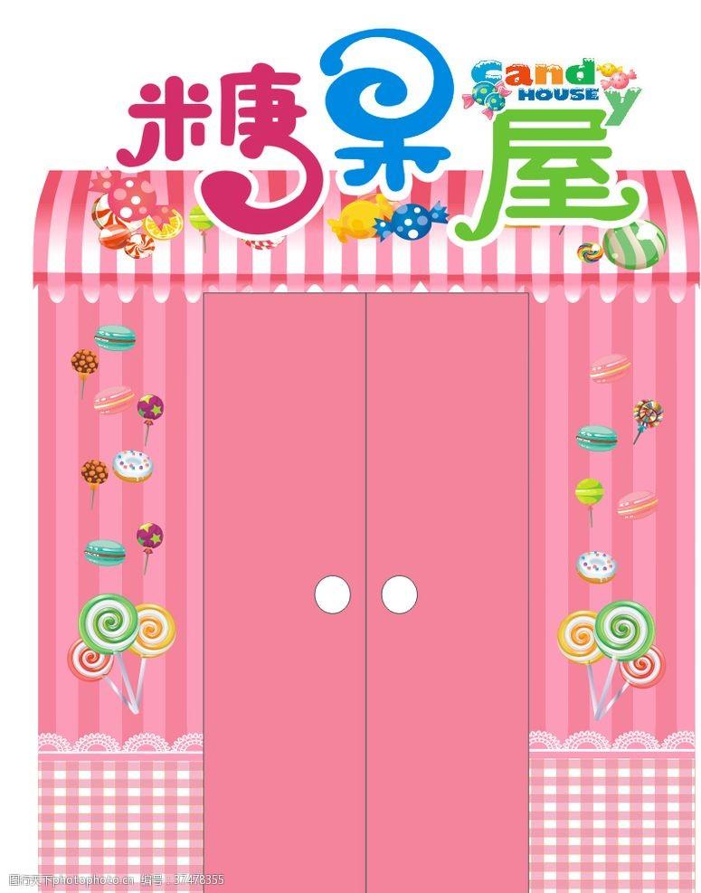 甜蜜粉色糖果屋