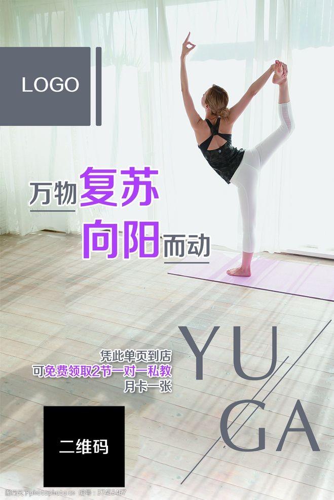 自由搏击舞蹈瑜伽招生
