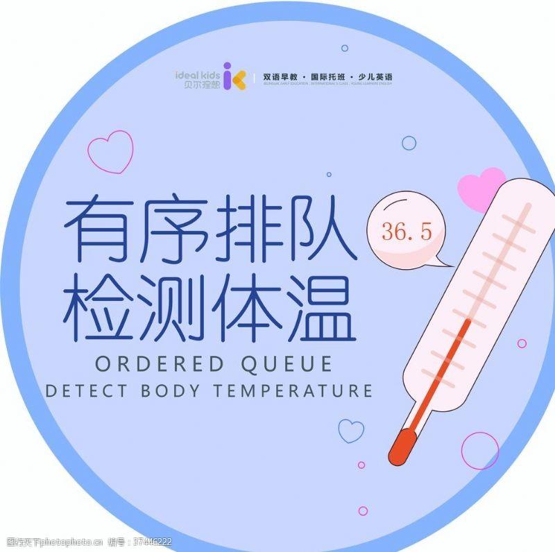 隔离病毒疫情检测体温海报