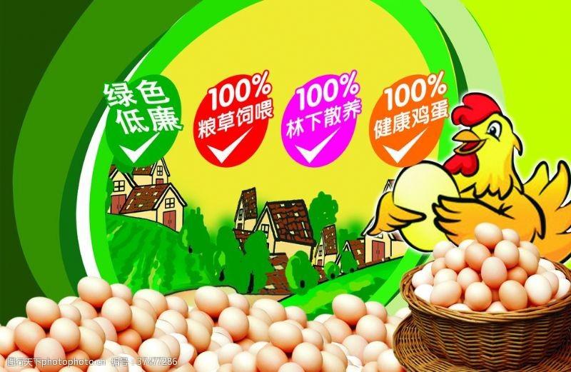 超市鸡蛋广告