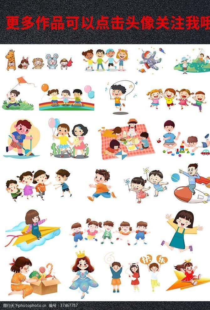 儿童幼儿儿童节小孩子素材