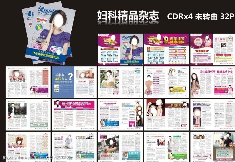 妇科杂志精品医疗杂志