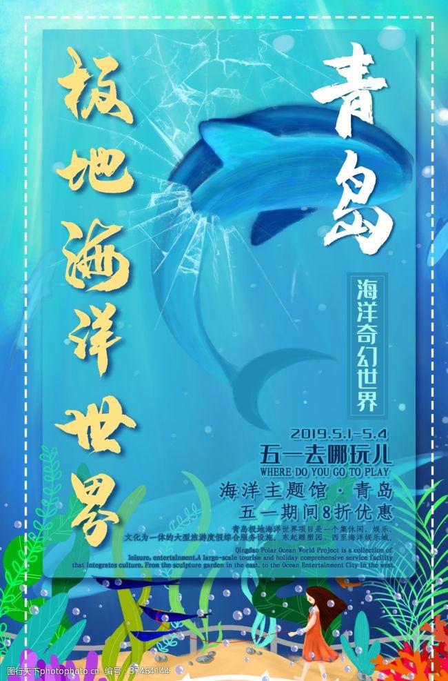 海洋鱼海洋世界