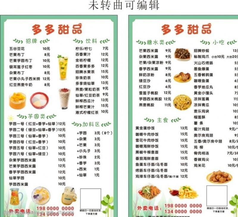 蜜汁鸡翅奶茶店甜品店外卖卡菜牌菜单