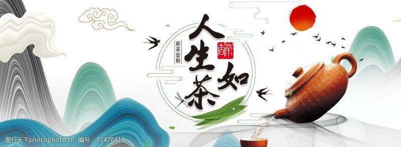 茶设计人生如茶