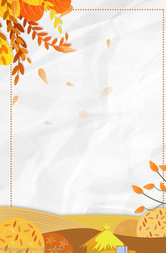 折纸风简约小清新立秋落叶背景