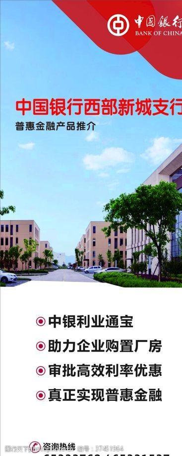 x展架模板中国银行易拉宝