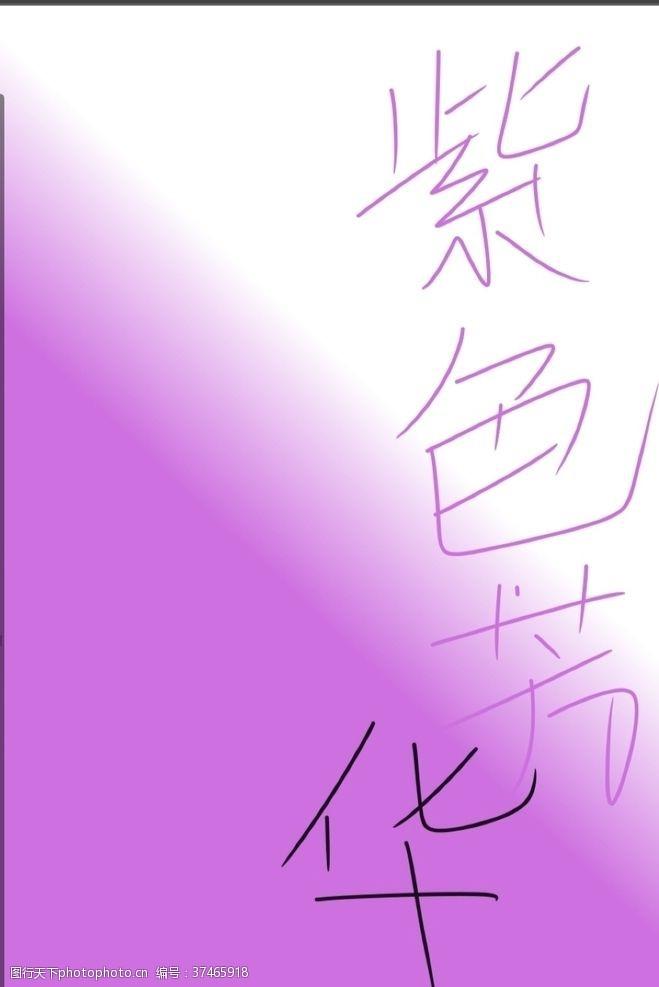 独特的紫色