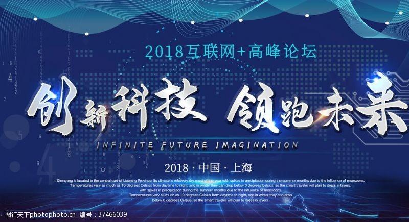 公司会议背景创新科技领跑未来