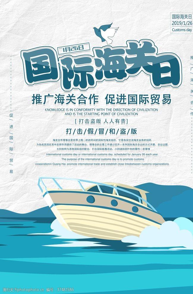 易拉宝设计国际海关日