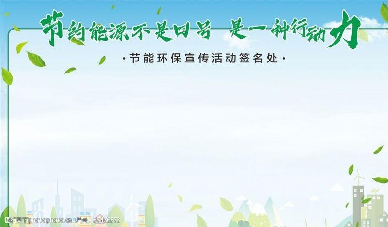 易拉宝设计环保签名牌