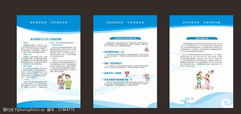 志愿服务制度家庭纠纷海报
