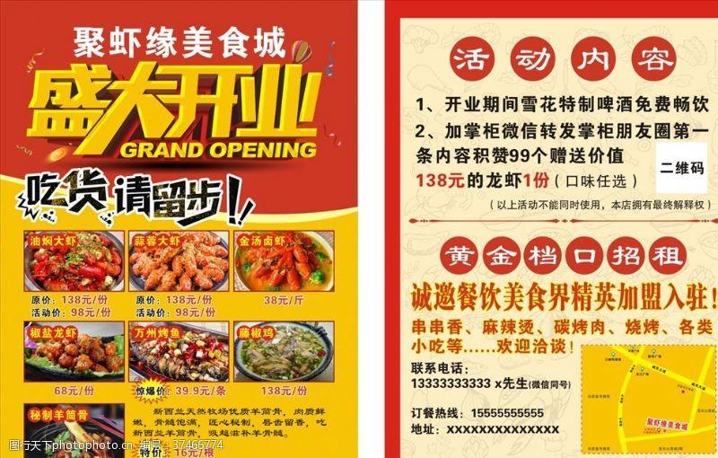 美食城宣传单美食城开业宣传单