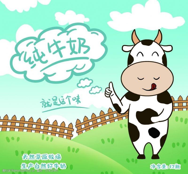x展架模板蒙牛新鲜牛奶美食饮品光明卡通牛