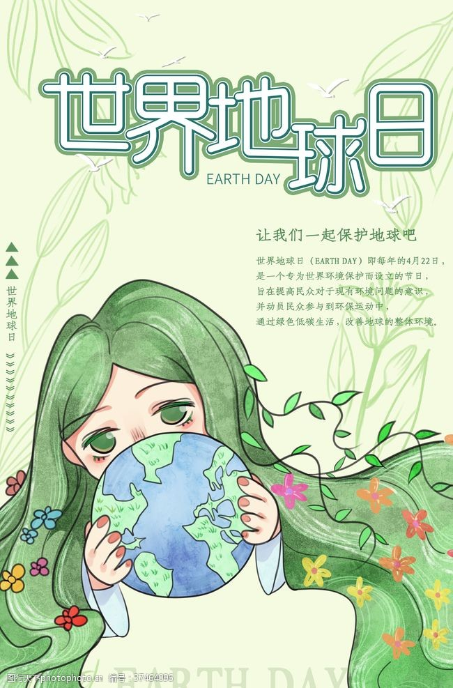 地球日展板世界地球日
