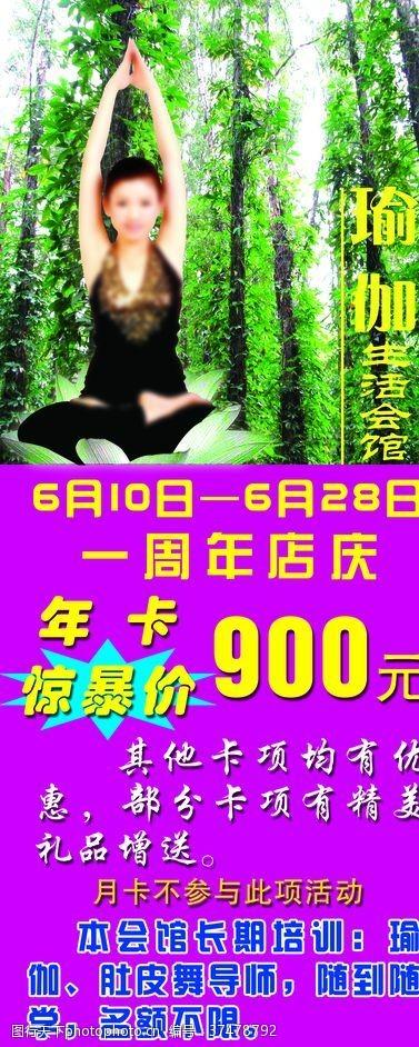 64dpi周年店庆展架