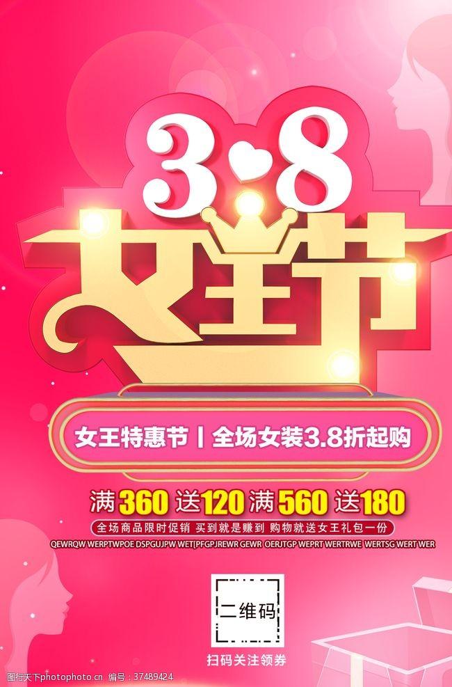 女性卡片38女王节