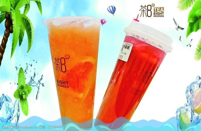 茶设计茶8度冷饮