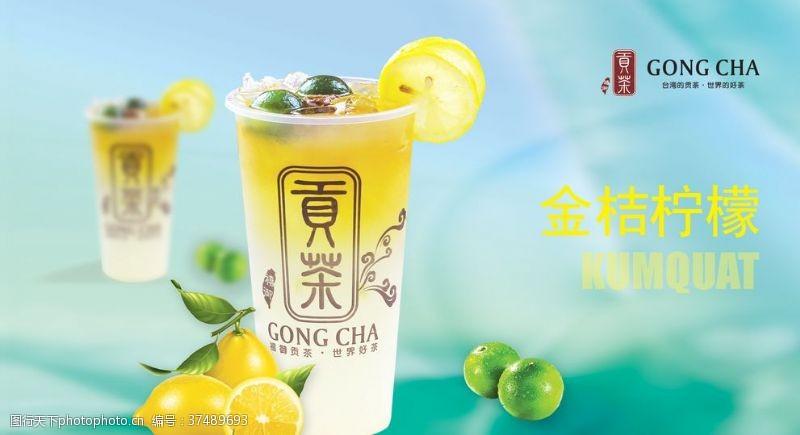 茶设计金桔柠檬