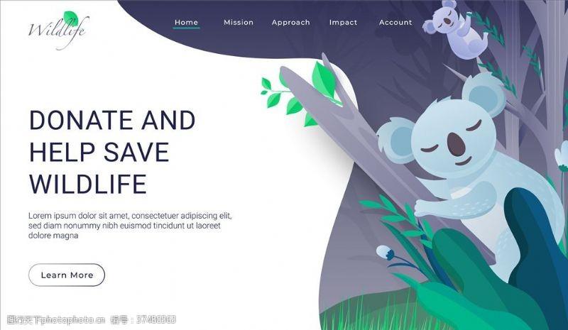 页面设计考拉网页