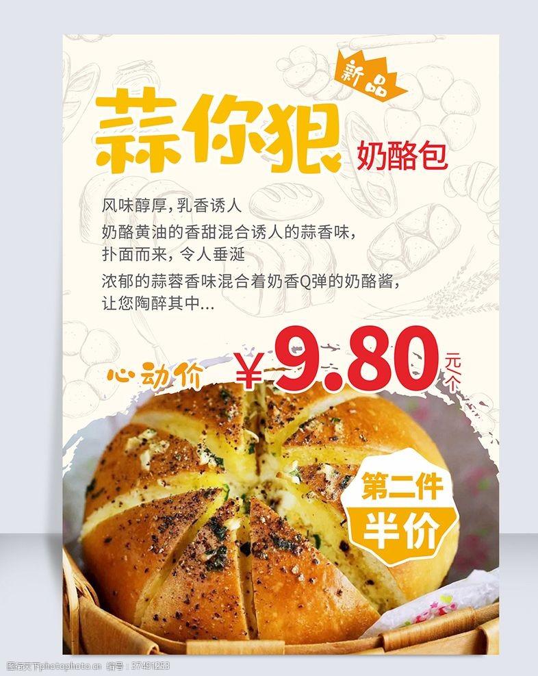 免费素材面包