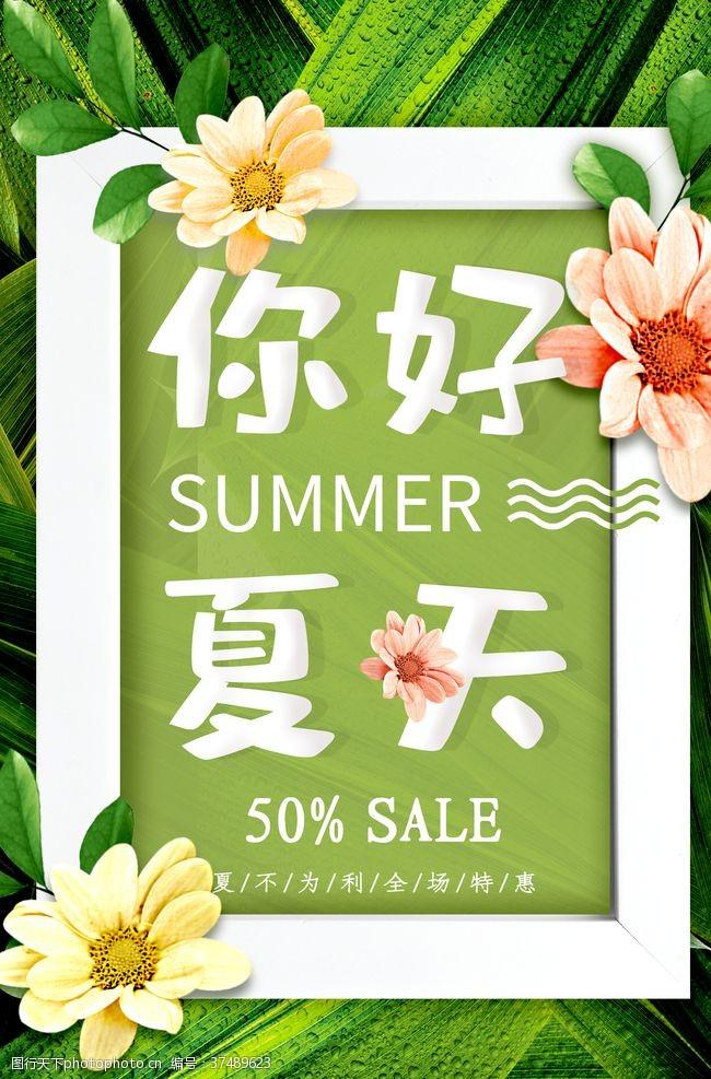 初夏你好夏天