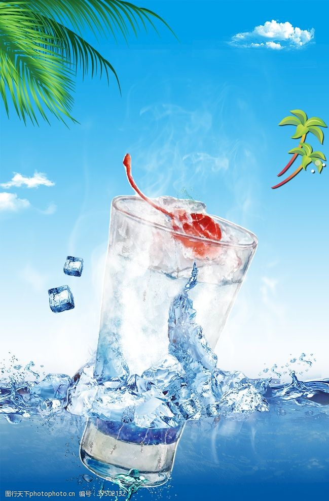 冰冰冰爽冷饮