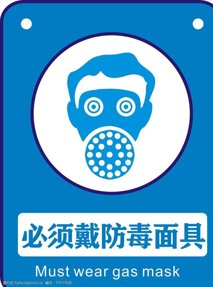 安全标志必须戴防毒面具