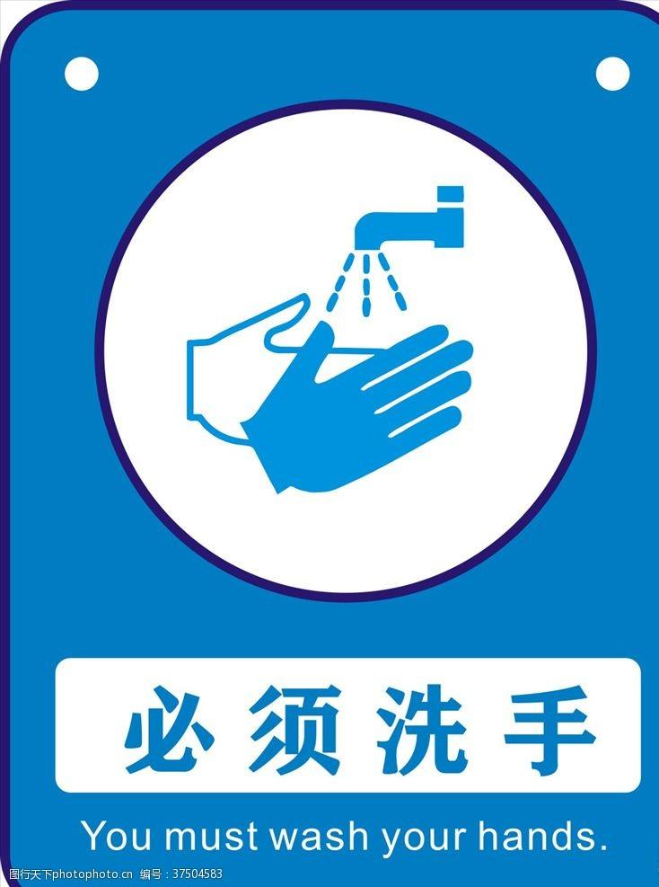 英文标志必须洗手
